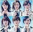 48th Single 「願いごとの持ち腐れ Type C」 初回限定盤