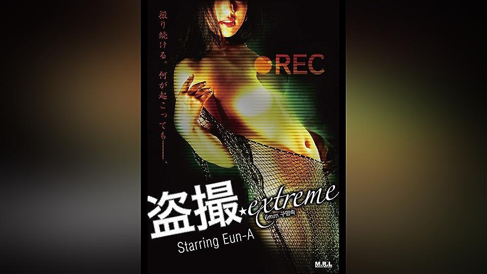 盗撮 extreme(字幕版)