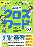 小学生クロスワードBOOK 1・2・3年生