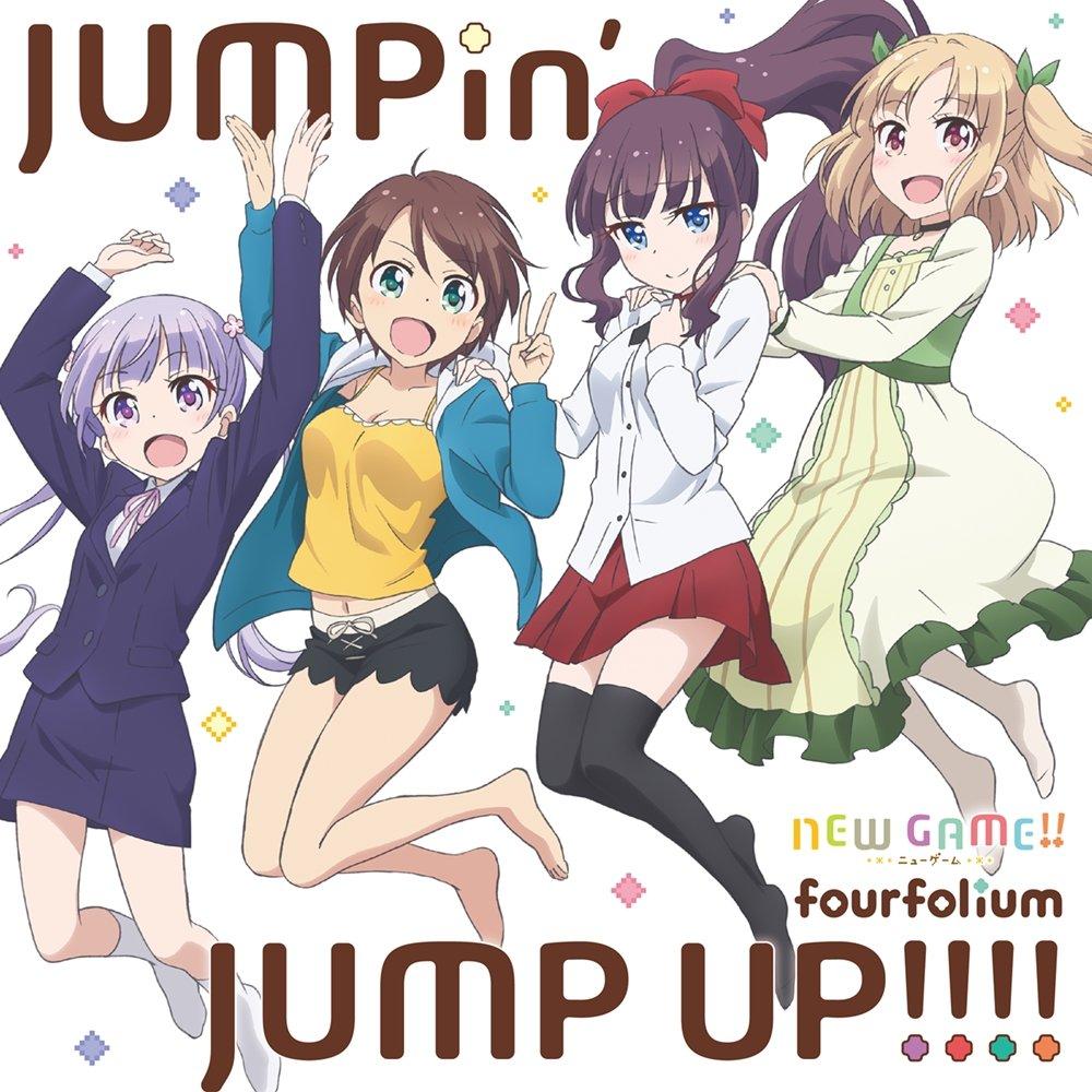 【动漫音乐】[170726]TVアニメ『NEW GAME!!』ED片尾曲「JUMPin' JUMP UP!!!!」/fourfolium(高田忧希・山口爱戸田めぐみ・竹尾歩美)[320K+BK] - ACG17.COM