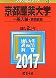 京都産業大学(一般入試〈前期日程〉) (2017年版大学入試シリーズ)