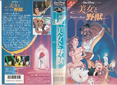 Amazon.co.jp: 美女と野獣(日本...