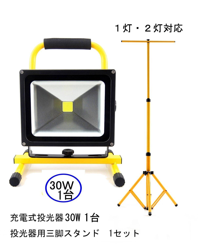 LED 投光器 充電式 セット Amilliastyle 30W ポータブル投光器 作業灯 2台 + 三脚スタンド 1台 B01D8J4BNQ 10850 30W投光器2台+スタンド1台  30W投光器2台+スタンド1台
