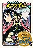 常住戦陣!!ムシブギョー 16 OVA付き限定版 (少年サンデーコミックス)