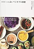オズボーンさん家のベジタブル食堂 ~野菜だけで、こんなにおいしい! ~