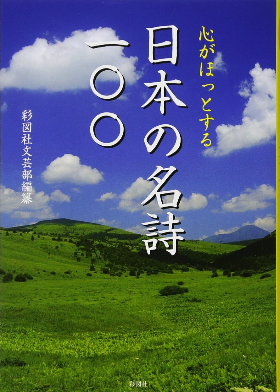 one hundred name Japanese poetry that heart is hot (2013) ISBN: 4883929132 [Japanese Import] pdf