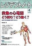 レジデントノート 2016年4月号 Vol.18 No.1 救急の心電図 どう読む?どう動く?〜症例で学ぶ救急医の思考プロセス