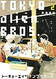 トーキョーエイリアンブラザーズ(2) (ビッグコミックス)
