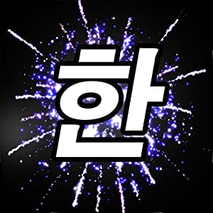 Word Fireworks: Learn Korean!