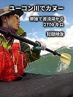 ユーコン川でカヌー/単独で源流湖から2700キロ/記録映像