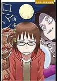 ロマンチック-山本崇一朗(裏)短編集- (少年サンデーコミックス)