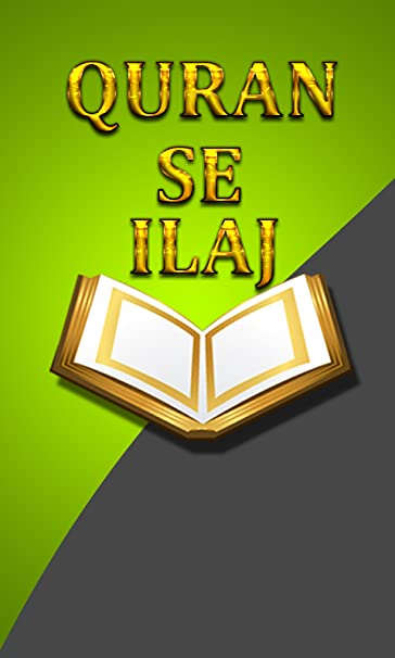 Quran Se Ilaj Book