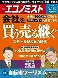 週刊エコノミスト 2018年09月11日号