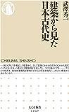 建築から見た日本古代史 (ちくま新書)