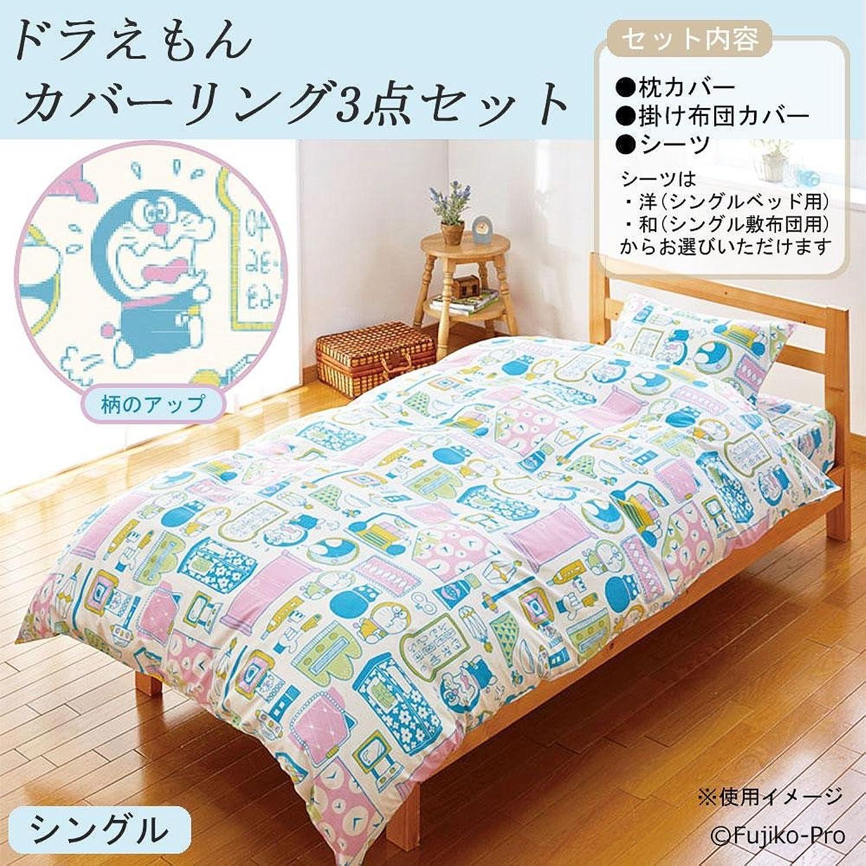 日用品 寝装寝具関連商品 ドラえもん I'mDRAEMON カバーリング3点セット(枕カバー掛け布団カバーシーツ) SB-289 洋シングル(シングルベッド用) B07CNK9NWZ