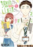 鬼島さんと山田さん(2) (ガンガンコミックスpixiv)