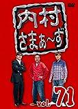 内村さまぁ~ず vol.71 [DVD]
