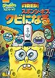 スポンジ・ボブ スポンジ・ボブ、クビになる [DVD]