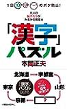 1日10分のボケ防止! 大人の脳ヂカラがみるみる若返る「漢字」パズル