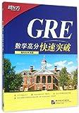 新东方·GRE数学高分快速突破(汉、英)
