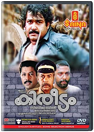 download english subtitle of Kireedam movie