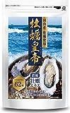 牡蠣皇帝 国内産 濃縮牡蠣エキス使用 亜鉛 アルギニン ソフトカプセル62粒 31日分