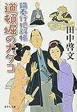 道頓堀の大ダコ (鍋奉行犯科帳) (集英社文庫)