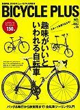BICYCLE PLUS(バイシクル プラス) Vol.14 (エイムック 3258)
