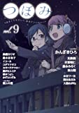 つぼみ VOL.9 (まんがタイムKRコミックス GLシリーズ)