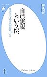 自己実現という罠 (平凡社新書0877)