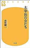 太宰治の女たち (幻冬舎新書)