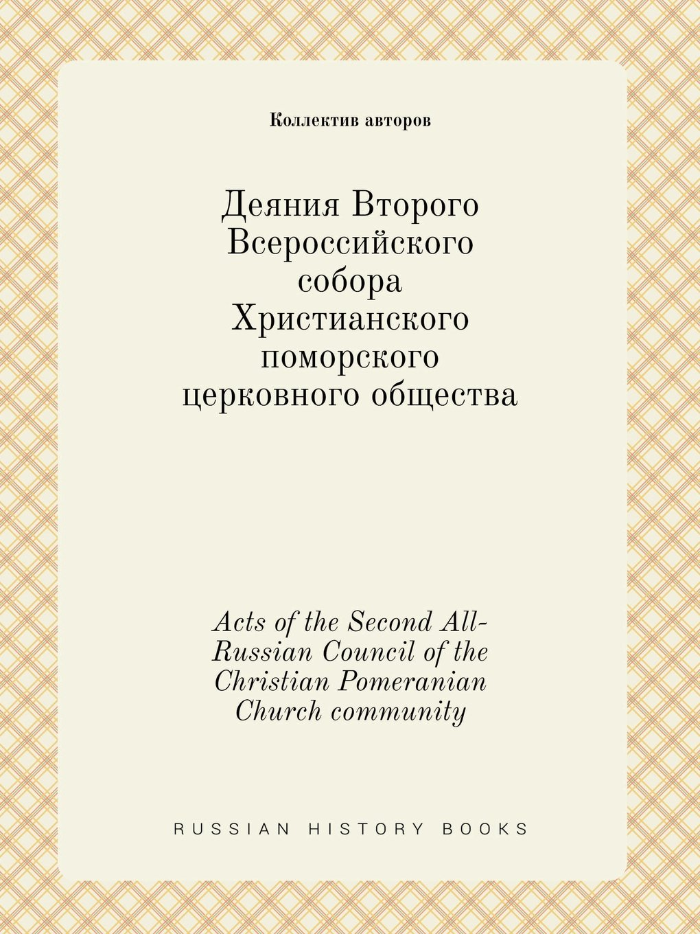 Read Online Acts of the Second All-Russian Council of the Christian Pomeranian Church community (Russian Edition) pdf
