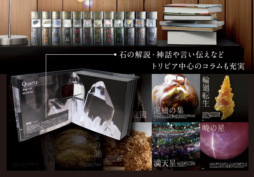 Mineral picture book premium BOX (japan import)