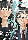 あさひなぐ(7) (ビッグコミックス)