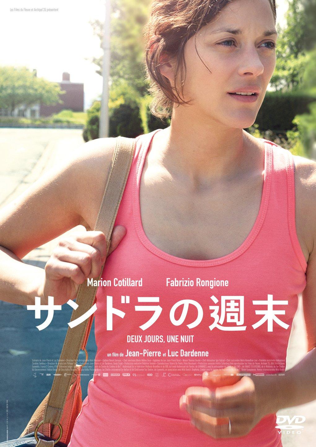 サンドラの週末 [DVD]マリオン・コティヤール (出演)