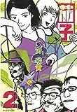 茄子(2) (アフタヌーンコミックス)