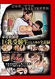 家庭教師が巨乳受験生にした事の全記録 本真ゆり [DVD]
