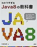 わかりすぎるJava8の教科書 (SCC Books 376)