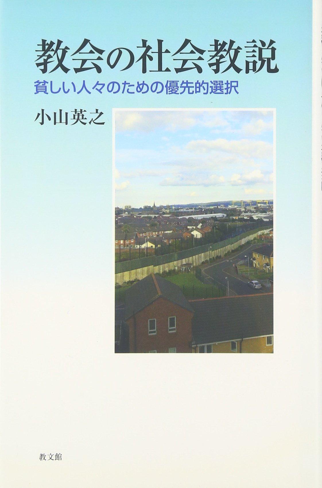 Read Online Kyōkai no shakai kyōsetsu : mazushii hitobito no tameno yūsenteki sentaku pdf epub