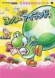 ヨッシーNewアイランド: 任天堂公式ガイドブック (ワンダーライフスペシャル NINTENDO 3DS任天堂公式ガイドブッ)