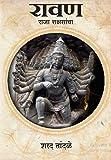 Ravan Raja Rakshsancha