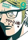 サラリーマン拝! 9 (ビッグコミックス)