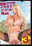 巨乳ママがイカせてア'ゲ'ル4時間 3枚組みスペシャルBOX [DVD]