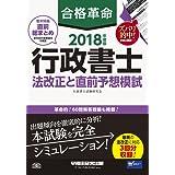 合格革命 行政書士 法改正と直前予想模試 2018年度 (合格革命 行政書士シリーズ)