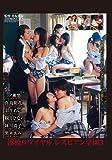 淫校ロワイヤルレズビアン学園3 [DVD]
