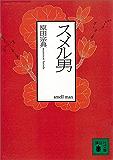 スメル男 (講談社文庫)