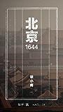 北京 1644:知乎徐小疼特约撰稿 (知乎「盐」系列)