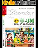 学习树:系统解决孩子学习问题的新思维 (湛庐文化科学教养书系)