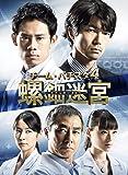 チーム・バチスタ4 螺鈿迷宮 Blu-ray BOX