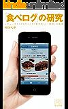 「食べログ」の研究 ―レビューサイトがもたらした「食文化」と「都市」の風景― PLANETS SELECTION for Kindle